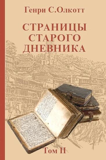 Страницы старого дневника. Фрагменты (1878-1883). Т. II
