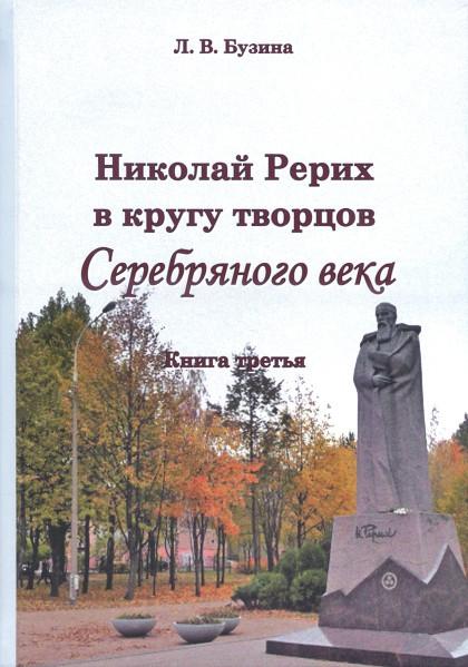 Николай Рерих в кругу творцов Серебряного века. Кн. 3