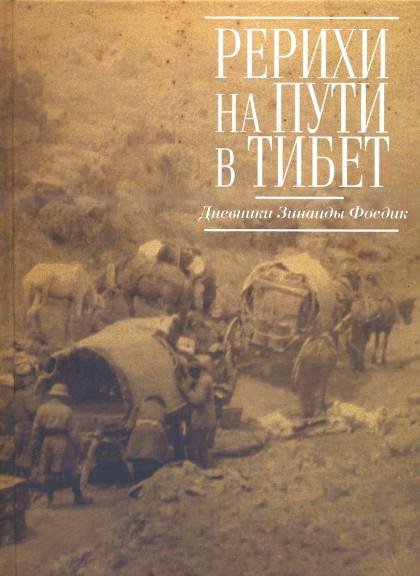 Рерихи на пути в Тибет