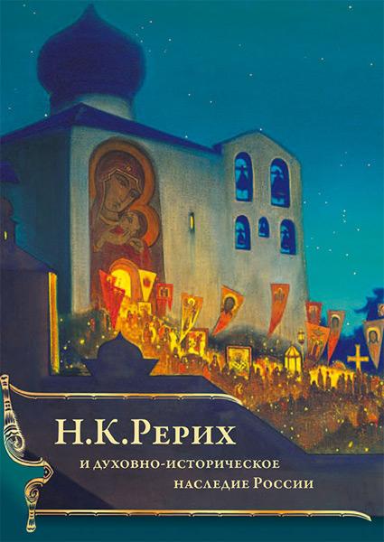 Н. К. Рерих и духовно-историческое наследие России