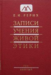 Записи Учения Живой Этики: в 25 томах. Том 9