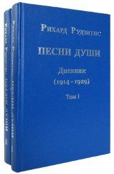 Песни души. Дневник. Юные годы (1914-1929). В двух томах