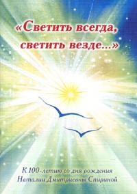 «Светить всегда, светить везде...» Любимые стихи Н. Д. Спириной. Выпуск 1